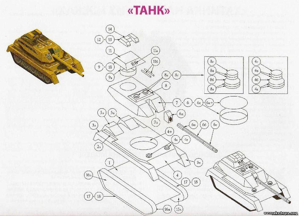 Как сделать танк из картона с схемами - ПРОСПЕКТ
